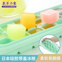 日本硅胶带盖冰格厨房冰箱制冰盒冰块模具带盖DIY冰块制作模具