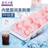 日本进口冰格冰块模具带盖制冰盒格做大冰块冰棒创意冰模冻冰块盒
